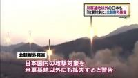 北朝鮮外務省、米軍基地以外も「攻撃対象に」