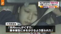 埼玉3歳女児虐待死、同居男「水かけるよう言われた」