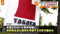 タカタ、26日にも民事再生法申請の方針固める