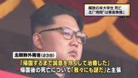 北朝鮮「拷問は事実無根」 米大学生死亡で談話