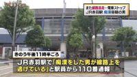 JR赤羽駅で痴漢容疑の男が線路を逃走