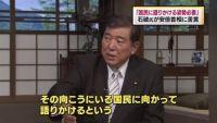 石破氏が安倍首相に苦言「国民に語りかける姿勢必要」
