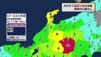 長野県南部で震度5強、津波の心配なし