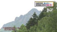 札幌市郊外 登山中に消防職員の男性が滑落、死亡