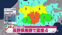 長野南部で震度4、津波の心配なし
