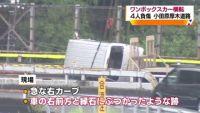 小田原厚木道路でワンボックスカー横転、4人重軽傷
