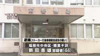 HKT48にストーカー容疑、44歳の男逮捕