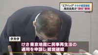 経営破綻のタカタ、高田会長が「辞任」表明