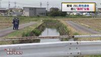 愛知・安城市の川に首に傷がある男性遺体、自殺と事件両面で捜査