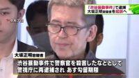 「渋谷暴動事件」の大坂正明容疑者を起訴へ