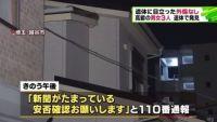 埼玉・越谷市の住宅で高齢男女3人の遺体発見、目立った外傷なし