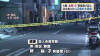 """大阪・堺市 全身""""火""""男性逃げ込む、殺人未遂容疑で女逮捕"""