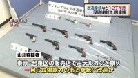 改造拳銃など12丁所持、銃刀法違反の疑いで男逮捕