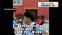 京都新聞記者を逮捕、危険ドラッグ所持の疑い