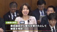 """豊田議員の暴行問題、元秘書が警察に""""被害""""相談"""
