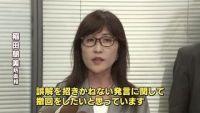 稲田防衛相、都議選応援演説での発言を撤回