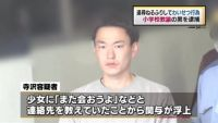 19歳少女にわいせつ行為の疑い、小学校教諭の男を逮捕