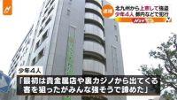 北九州から上京し都内で犯行か、強盗傷害容疑で少年4人逮捕