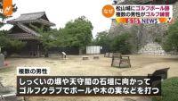 松山城にゴルフボール跡、複数の男性がゴルフ練習