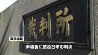 女性の部屋に侵入し暴行、韓国籍の男に懲役8年判決
