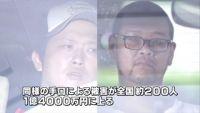 競馬の情報提供料名目で240万円詐取容疑、2人逮捕