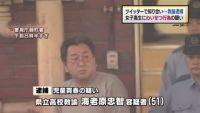 女子高生にわいせつ行為の疑い、教諭逮捕