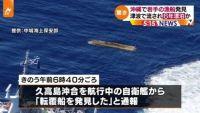 沖縄で岩手の漁船発見、震災の津波で流され6年漂泊か