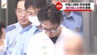 中国人姉妹死体遺棄、姉の知人の男を逮捕