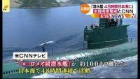 北朝鮮の潜水艦「48時間日本海に」 米韓両軍警戒とCNN
