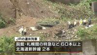 北日本で大気不安定、大雨に警戒