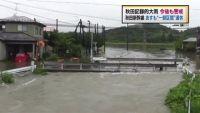 秋田の大雨、川の氾濫や住宅浸水などの被害