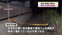 茨城・那珂市で地中から男性の遺体、事件か