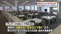 7月24日は「テレワークの日」 東京五輪の混雑緩和へ