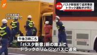 バスタ新宿前で追突事故、トラック運転手が死亡