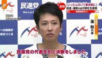民進・蓮舫代表が辞任表明「いったん引いて新体制に」