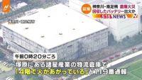 神奈川・南足柄で倉庫火災、回収したバッテリーから出火か