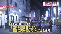 「銃声聞こえた」 福岡の繁華街で発砲か、逃走する複数の男の姿も