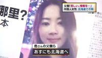 北海道で1人旅中に行方不明、中国人女性の父親が心情語る