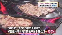 米国産冷凍牛肉の緊急輸入制限、14年ぶり「セーフガード」発動