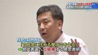 民進党代表選、枝野元官房長官が立候補へ