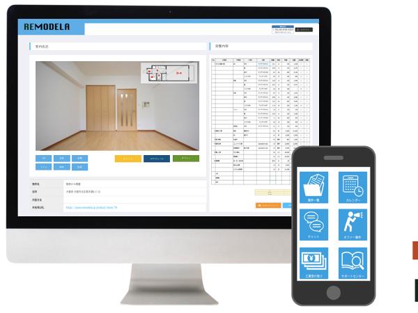 リフォームをクラウド化! 業界初、依頼者と職人が直接つながるマッチングサービス「REMODELA」