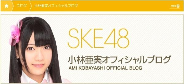 SKE48・小林亜実らがファンに苦言。「子どもを押しのけて走るのは非 ...