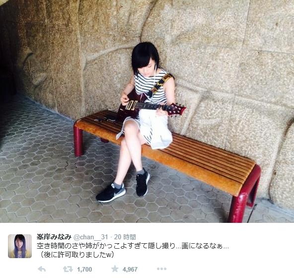 山本彩のギターを弾く姿が「アーティストみたい」。隠し撮りした峯岸に「GJ」「さすがや!」