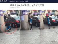 中国・大連市の若い女性、駅前で排便(出典:http://news.ifeng.com)