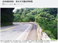 自撮りで転落死した女性、保険金目的の自殺か 夫ら逮捕(台湾)