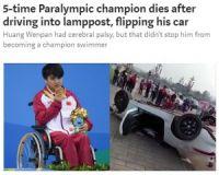 パラリンピック競泳で5つの金メダル 22歳中国人選手が交通事故死