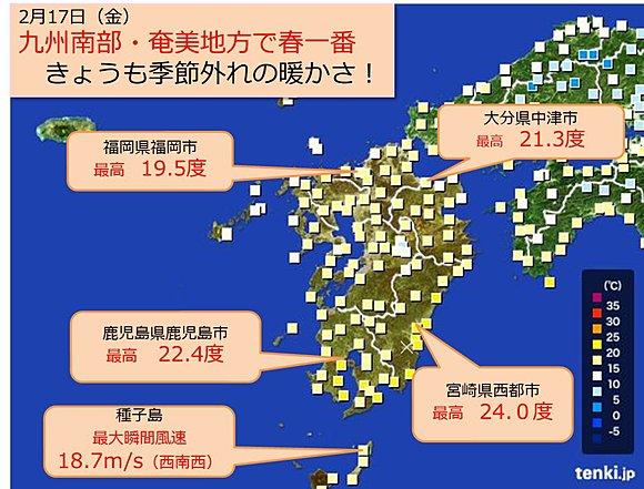 県 市 大分 天気 中津 大分県中津市の雨雲レーダーと各地の天気予報