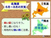 北海道 暑い夏に(6月~8月の天候)