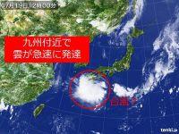九州付近で雲が急発達 台風?