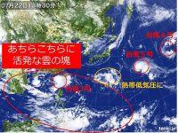 3つの台風に熱帯低気圧 急な大波注意